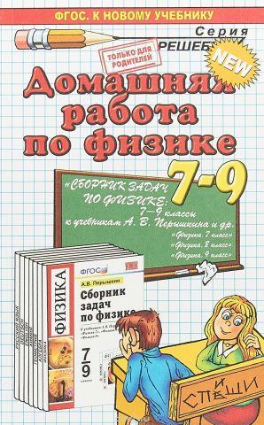 Физика. 7-9 классы. Домашняя работа к учебным пособиям А. В. Перышкина и др.