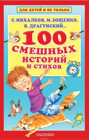 100 смешных историй и стихов