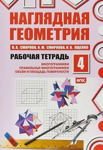 Наглядная геометрия. Рабочая тетрадь №4