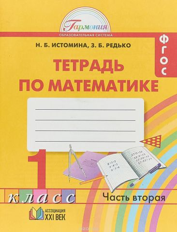 Математика. 1 класс. Рабочая тетрадь. 2 частях. Часть 2
