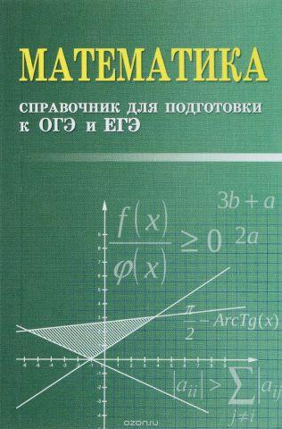 Математика. Справочник для подготовке к ОГЭ и ЕГЭ