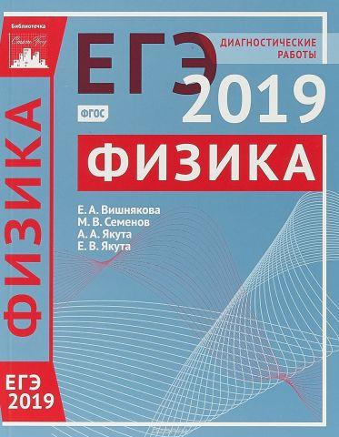 Физика.Подготовка к ЕГЭ в 2019 году. Диагностические работы