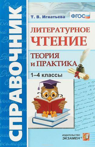 Литературное чтение. 1-4 классы. Теория и практика. Справочник
