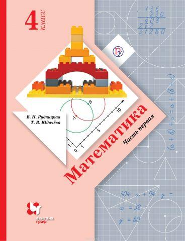 Математика. 4кл. Учебник Ч.1