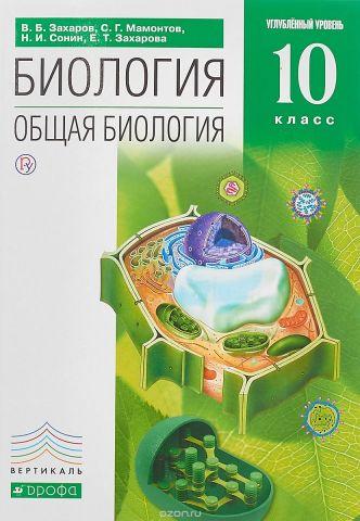 Биология. Общая биология. 10 класс. Углубленный уровень. Учебник