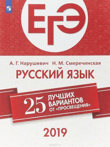Русский язык. 25 лучших вариантов