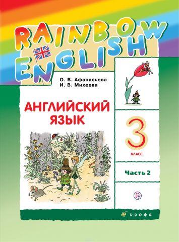 Английский язык. 3 класс. Учебник в 2-х частях. Часть 2