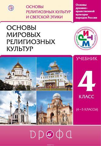 Основы мировых религиозных культур. 4-5 классы. Учебник