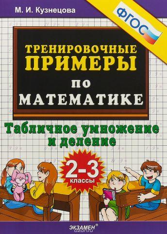 5000. Тренировочные примеры по математике. Табличное умножение и деление. 2-3 классы. ФГОС