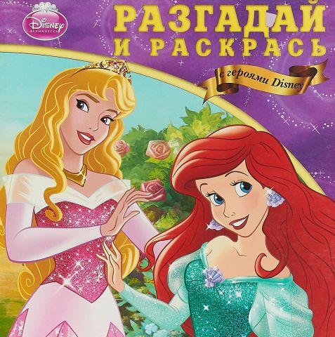 Раскраска Разгадай и раскрась N 08.2014 Принцессы