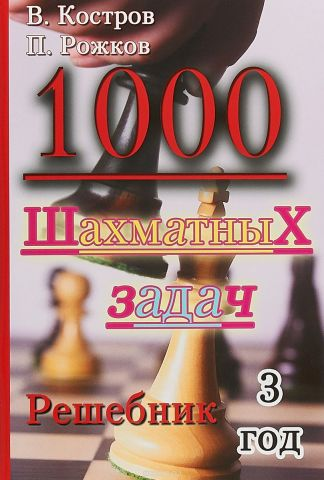 1000 шахматных задач.3 год.Решебник