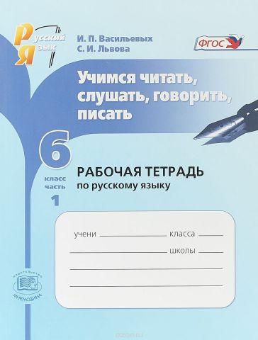 Русский язык. 6 класс. Учимся читать, слушать, говорить, писать. Рабочая тетрадь. В 2 частях. Часть