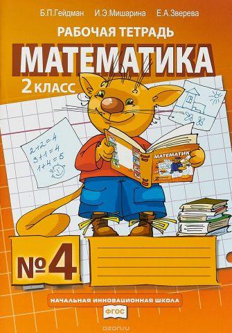 Математика. 2 класс. Рабочая тетрадь №4