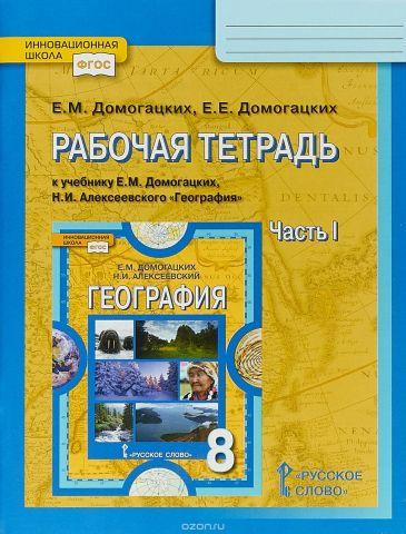 еография. Физическая география России».8 класс., В 2-х частях.1 часть