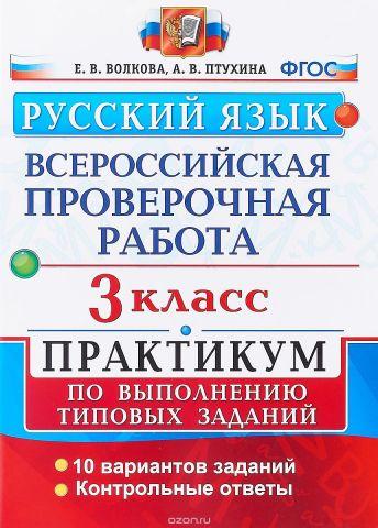 Всероссийская проверочная работа. Русский язык. 3 класс. Практикум