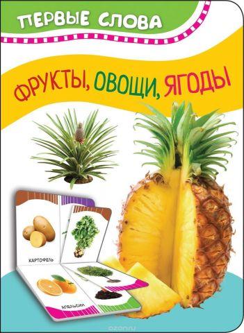 Фрукты, овощи, ягоды (Первые слова)