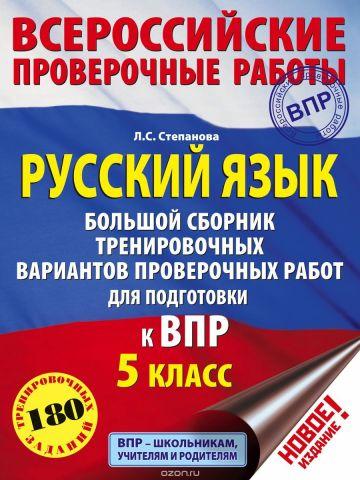 Русский язык. Большой сборник тренировочных вариантов заданий для подготовки к ВПР. 5 класс