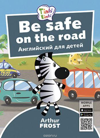 Безопасность на дороге / Be Safe on the Road. Пособие для детей 5–7 лет. QR-код для аудио. Английский язык