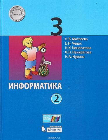 Информатика. 3 кл. Учебное пособие. В 2-х ч. Ч.2