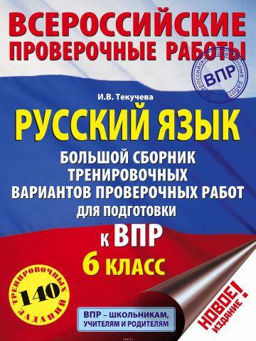Русский язык. Большой сборник тренировочных вариантов заданий для подготовки к ВПР. 6 класс