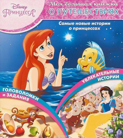 Книга. Принцесса Disney. Моя большая книжка о путешествиях (микс-пачка)