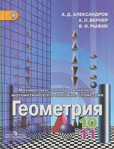 Математика. Алгебра и начала математического анализа, геометрия. Геометрия. 10-11 классы. Учебник. Б