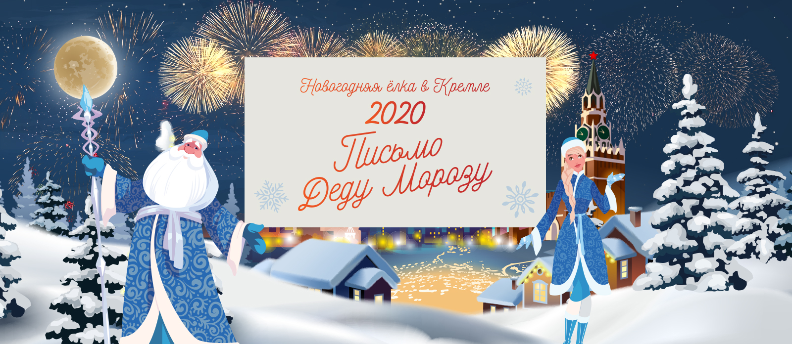 Новогодняя ёлка в Кремле «Письмо Деду Морозу»