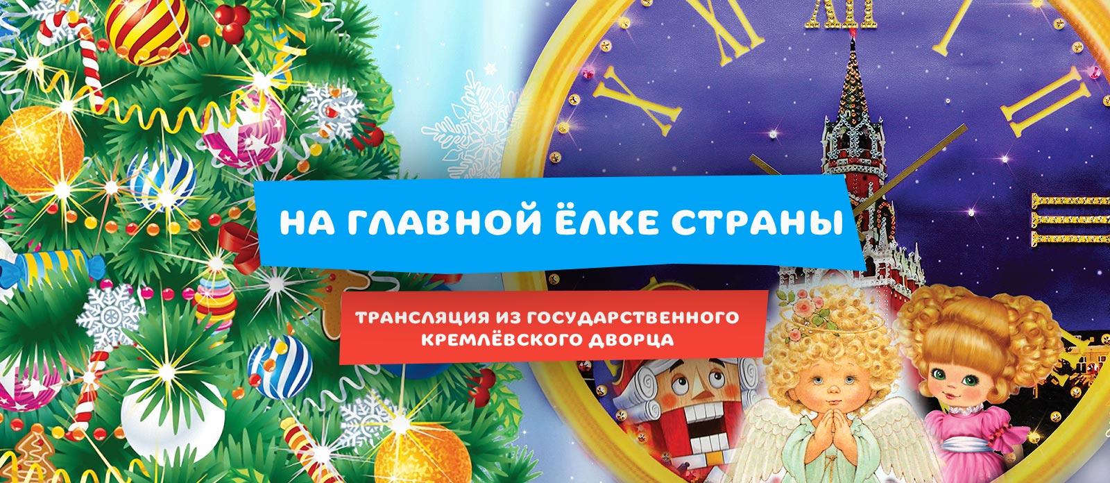 На главной Ёлке страны. Трансляция из Государственного Кремлёвского дворца