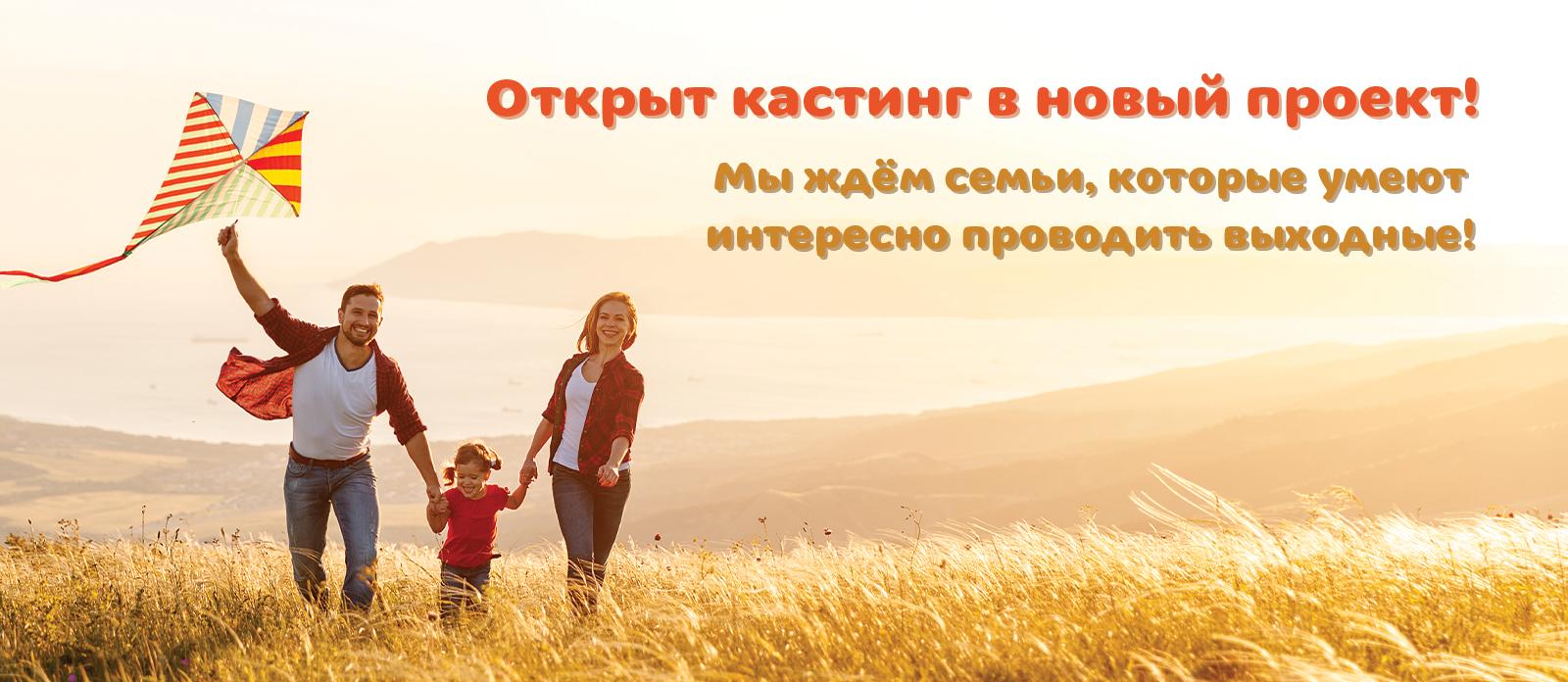 Телеканал «Карусель» объявляет кастинг в новый семейный проект
