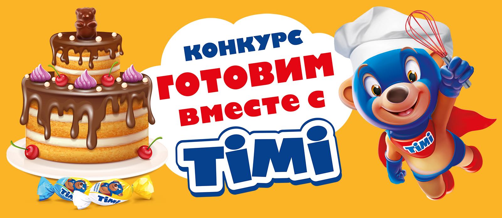 Готовим вместе с ТIMI